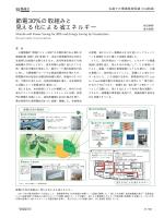 節電30%の取組みと見える化による省エネルギー(PDF:94.1