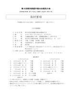 取材要項 - 東京都水泳協会