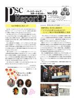 Vol.99 - 特定非営利活動法人 パートナーシップ・サポートセンター(PSC)