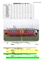 平成26年の実績 - 茨城県立波崎高等学校