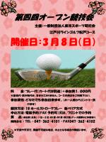 コチラ - 江戸川ラインゴルフ松戸コース