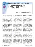 1. 三重大学病院Aiセンター における運用