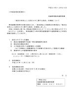 「減災を目的とした防災ARに関する協定」の締結について(PDF