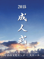 平成27年宇治市成人式パンフレット (ファイル名:program1210