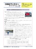 マンスリー - OBM 社団法人 大阪ビルメンテナンス協会
