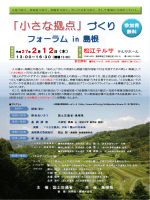 「小さな拠点」づくりフォーラム in 島根 チラシ
