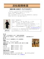 浜松殺陣教室詳細はコチラ