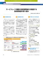 NTTコミュニケーションズ 技術開発部の取り組み