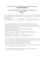 CSC(共同養成博士大学院生) - 東京大学大学院薬学系研究科・薬学部