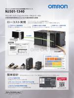 NJ501-1340フライヤ ダウンロード