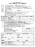 JPカップ奈良2015ダンス競技大会シラバス(プロ)をアップしました。