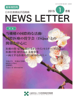 ニューズレター2015年 1月号(2015年1月1日発行)