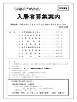 入居者募集案内 - 埼玉県住宅供給公社