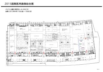 2015国際医用画像総合展 - 日本画像医療システム工業会