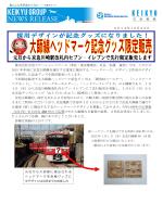大師線ヘッドマーク記念グッズ限定販売!