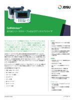 CellAdvisor™ JD720Cシリーズのケーブルおよびアンテナ