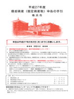 平成27年度 償却資産(固定資産税)申告の手引