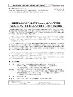 """福利厚生ポイント""""ベネポ""""を""""nanaco ポイント""""に交換"""