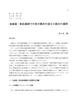北海道・東北地域での花王販社の設立と統合の過程