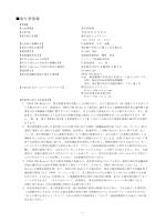 平成27年3月期中間発行者情報[PDF]
