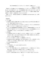 「第 14 回秋田県社会人フットサルリーグ」への加入チーム募集について