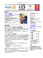 財団室NEWS 1月号 - 国際ロータリー第2520地区