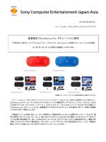 数量限定「PlayStation®Vita デビューパック」発売