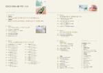 目次・奥付(PDF) - 北海道マイホームセンター