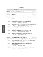 プログラム(PDF) - 第30回日本小児外科学会秋季シンポジウム