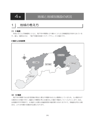 4章 - 坂戸市