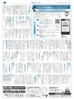 5ページ - 栃木市