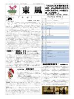 第7号2014.12.5 - ASN 青森県教育ネットワーク