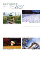 カレンダー2015 - 栃木県民公園福祉協会