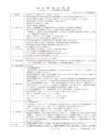 JAくるめ 住宅ローン(全国保証型)(1/2) 商 品 概 要 説 明 書 《 JA住宅ロ