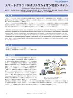 スマートグリッド向けリチウムイオン電池システム (PDF形式、526kバイト)