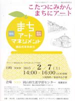 まちアートマネジメント講座成果発表会 [PDFファイル/3.68MB]