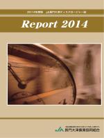 2014年度版JA長門大津ディスクロージャー誌