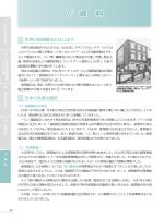 Ⅴ 資 料 - 日本共済協会