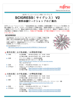 SCIGRESS(サイグレス) V2