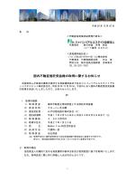 国内不動産信託受益権の取得に関するお知らせ - JAPAN