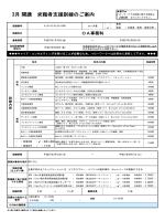 0390 OA事務科 12.18