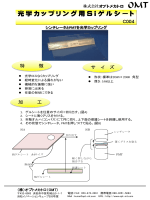 光学カップリング用Siゲルシート