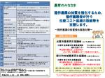(短辺とじ)で印刷してください。(529KB)(PDF文書)