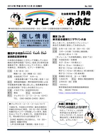 2015年1月号(PDF:1637KB)