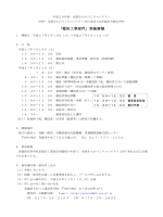 PDF218KB - ASN 青森県教育ネットワーク
