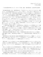 「NHK経営計画2015-2017年度」発表 経営委員長・会長記者会見要旨