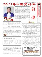 浦和民商ニュース 60-24号