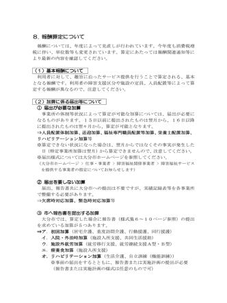 8.報酬算定について (PDF:112KB)