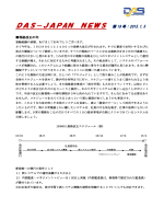 das-japan-news-Vol.19 - ISOの登録・審査 DASジャパン株式会社