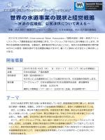 IWA統計・経済スペシャリストグループ・ワークショップ